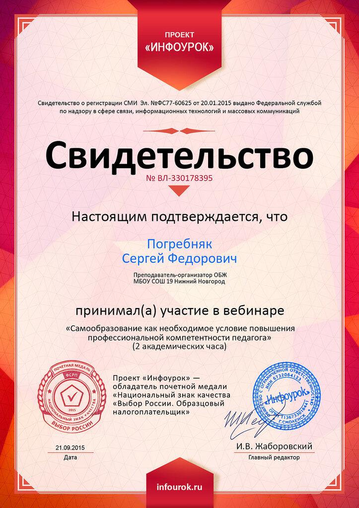Свидетельство проекта infourok.ru № ВЛ-330178395.jpg