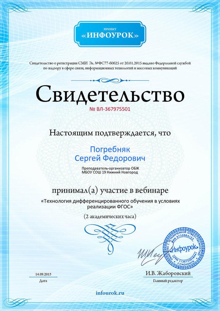 Свидетельство проекта infourok.ru № ВЛ-367975501.jpg