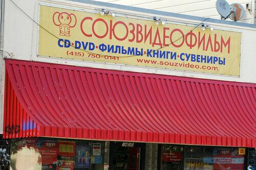Союзвидеофильм. CD,DVD,фильмы,книги,сувениры.