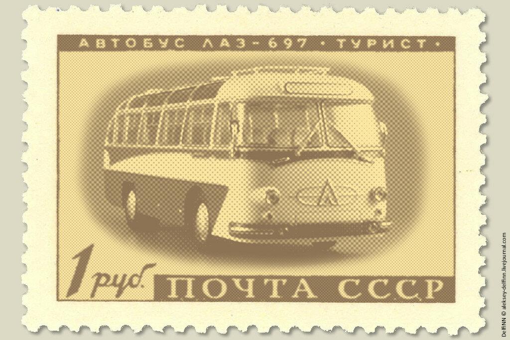 ЛАЗ-697Е-250.jpg