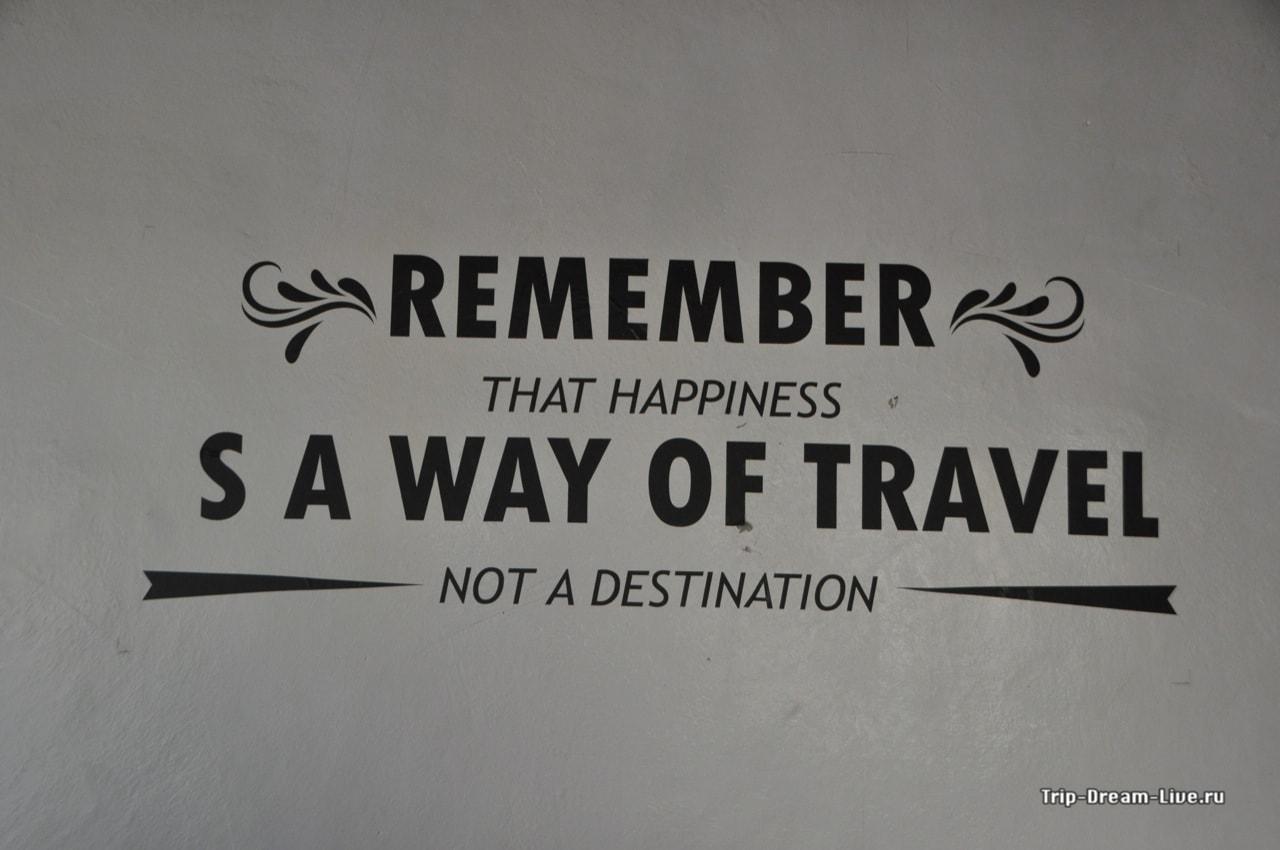 не до конца понятый нами лозунг Travellers Inn в Мумбаи