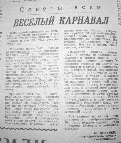 Газета7.jpg