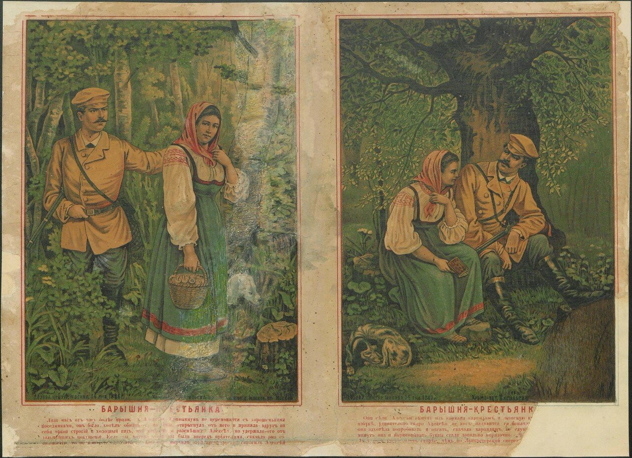 1886-1887. Барышня-крестьянка. Лиза час от час более нравилась Алексею... Москва, Хромо-лит. Васильева