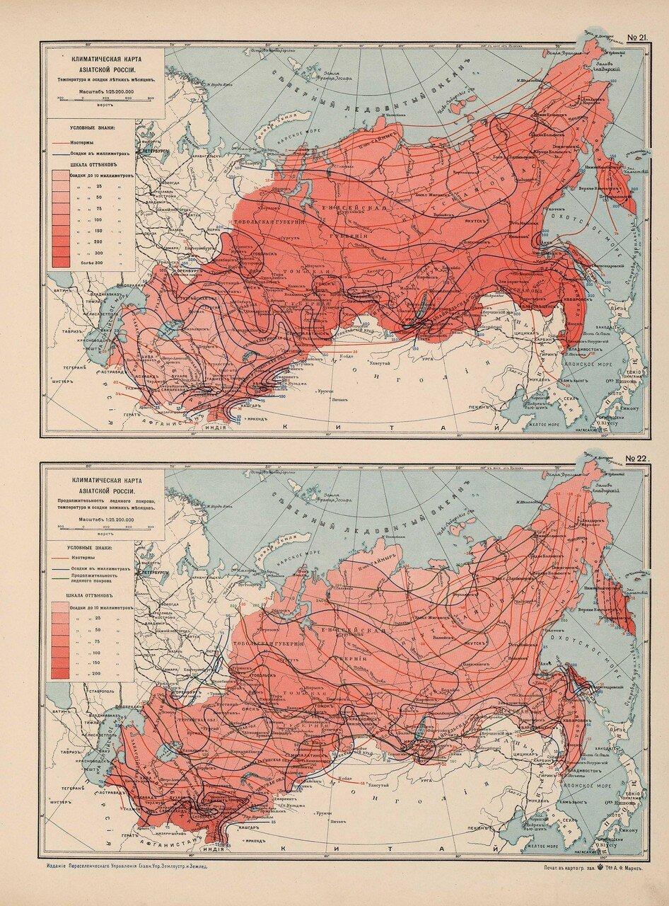 18. Климатическая карта Азиатской России
