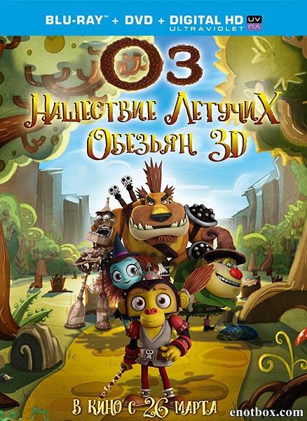 Оз: Нашествие летучих обезьян / Guardianes de Oz (2015/BDRip/HDRip)