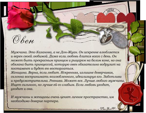 Ежедневные гороскопы: любовный гороскоп овна.