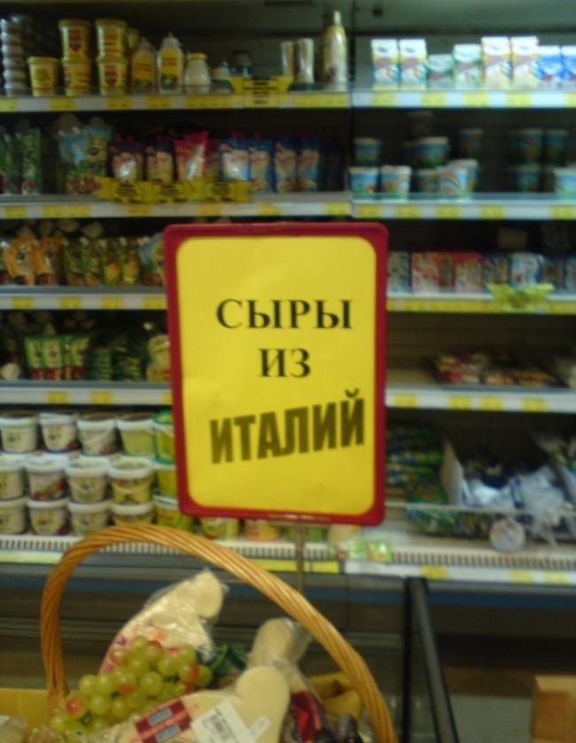 Понавезли сыров извсяких там Италий. Попытка засчитана.