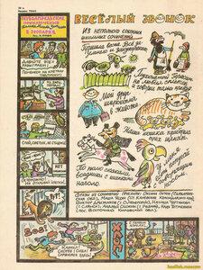 Детский журнал Костёр апрель 1989.