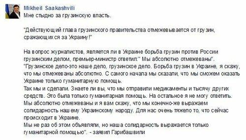 FireShot Screen Capture #2904 - 'Загруженное с телефона - Mikheil Saakashvili I Facebook' - www_facebook_com_photo_php_fbid=1006180366079011.jpg