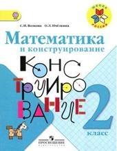 Книга Математика и конструирование, 2 класс, Волкова С.И., Пчёлкина О.Л., 2013