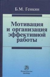 Книга Мотивация и организация эффективной работы