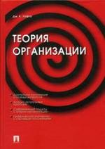Книга Теория организации - Лафта Дж.К.