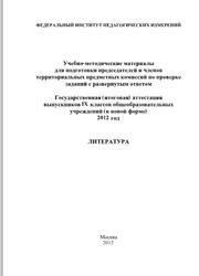 ГИА 2012, Литература, 9 класс, Методичка, Фёдоров А.В., Зинина Е.А., Новикова Л.В.