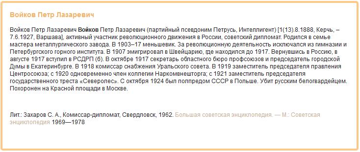 V-Войков, Пётр Лазаревич - БЭС-1969-1978 - Энциклопедии & Словари-enc-dic_com