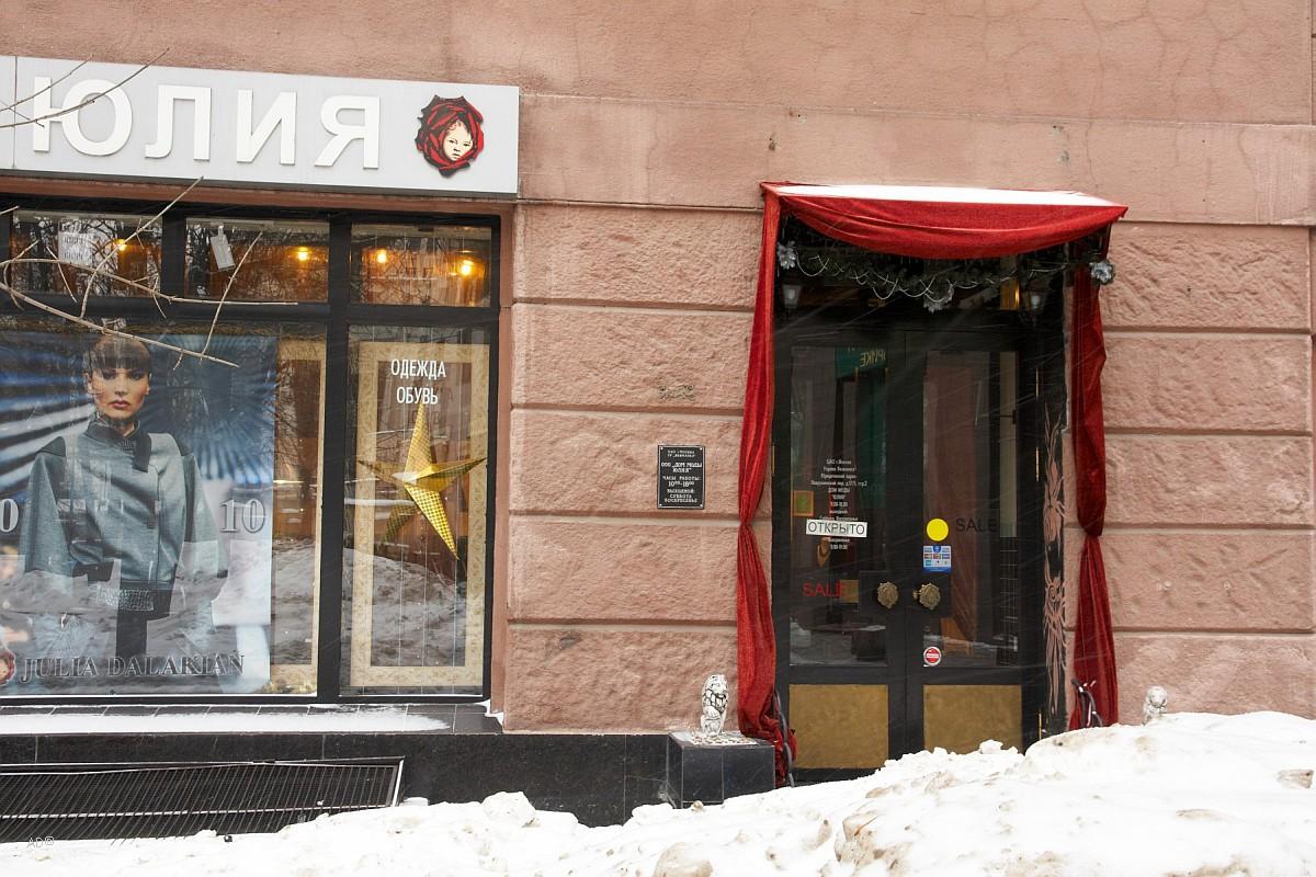 Магазин Юлия