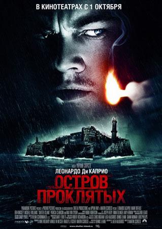 Остров проклятых / Shutter Island (2010/CAMRip/1400MB)