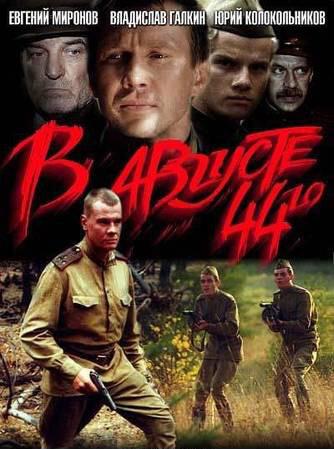 В августе 44-го (2001) DVDRip