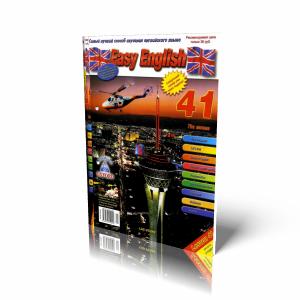 Журнал по изучению английского языка Easy English (выпуски 41-50)