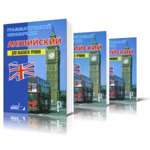 Грамматический справочник ЕШКО: Английский для начинающих, средний и высокий уровней