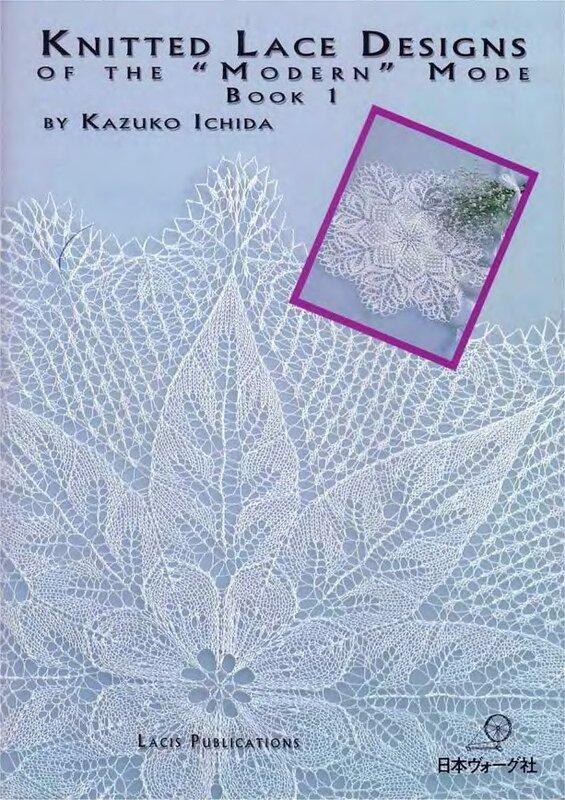 Кружева.  Источник. вязание спицами. схемы для вязания.