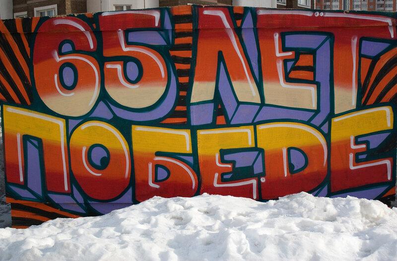 Граффити - 65 лет Победе