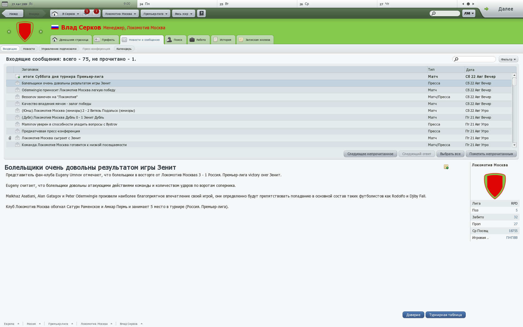 Football Manager 2010(RUS)