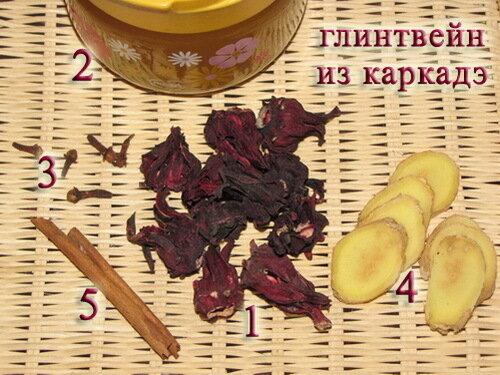 каркадэ корица гвоздика имбирь мед глинтвейн