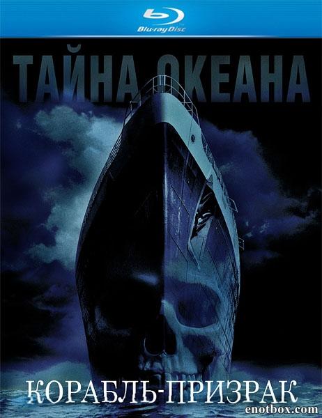 Корабль-призрак / Ghost Ship (2002/BDRip/HDRip)
