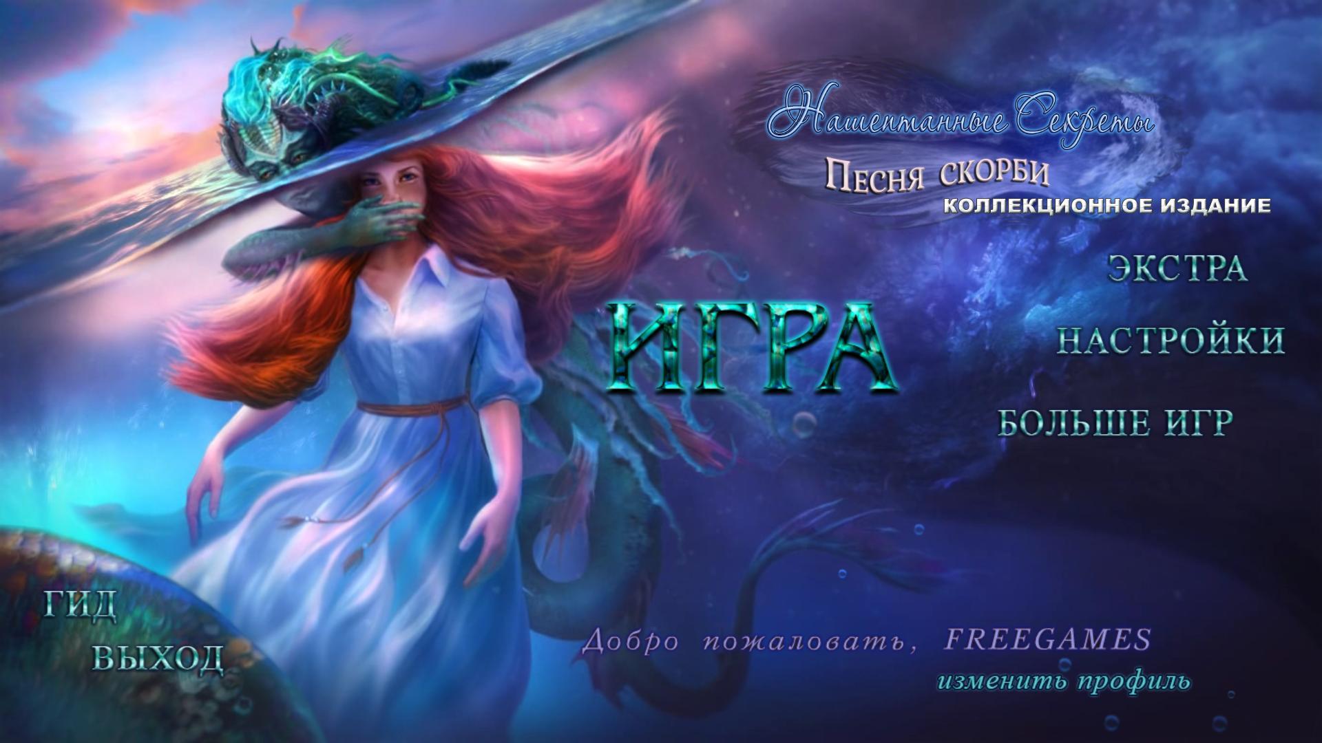 Нашептанные секреты 6: Песня скорби. Коллекционное издание | Whispered Secrets 6: Song Of Sorrow CE (Rus)