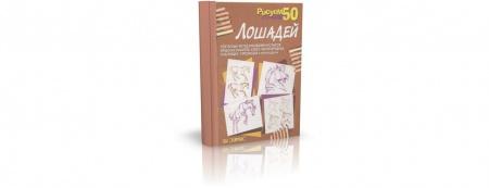 Книга «Рисуем 50 лошадей» (1999), Эймис Ли. Пошаговые инструкции для практического рисования лошадей различных пород в самых разных р