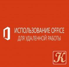 Книга Книга Использование Microsoft Office 365 для удаленной и совместной работы