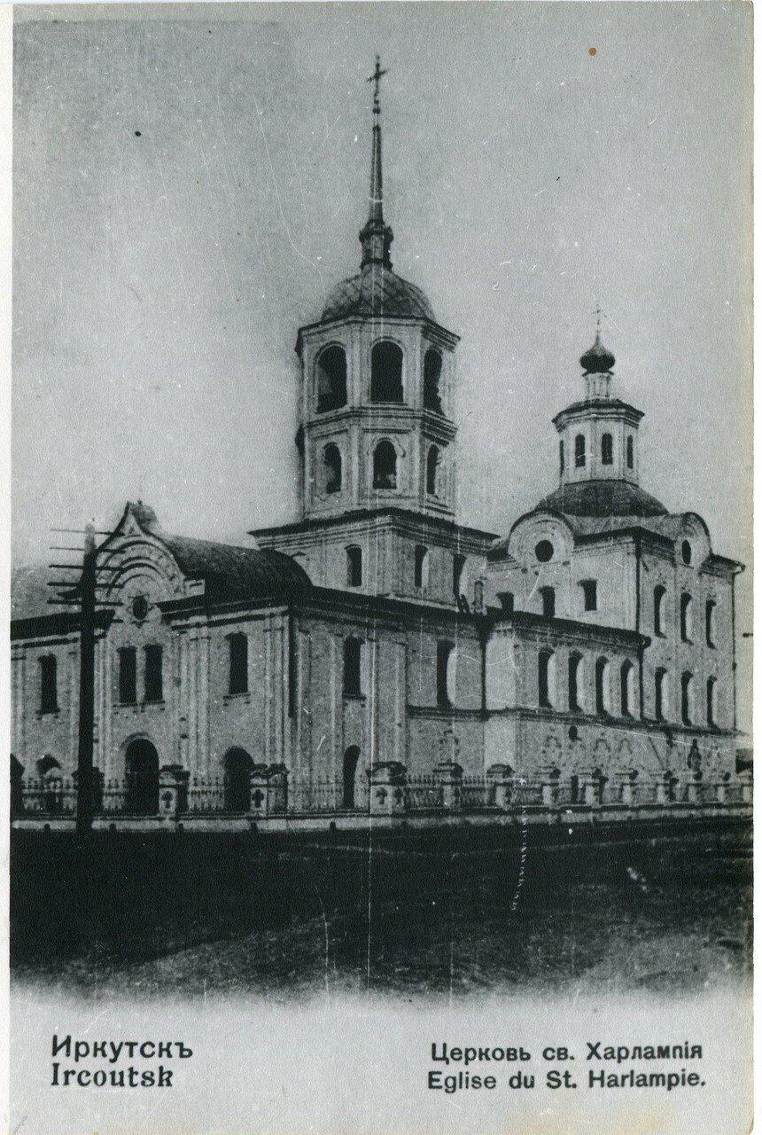Церковь св. Харлампия