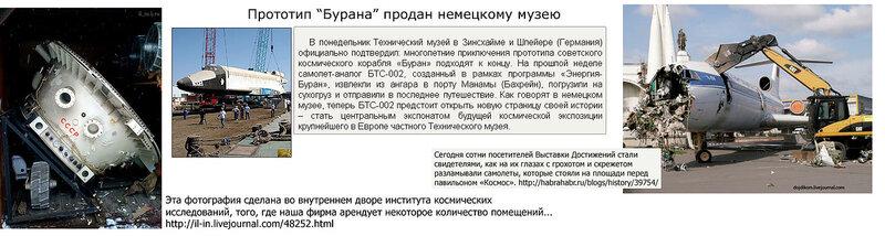космическое наследие россиян