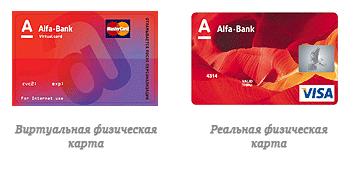 Реальная и виртуальная пластиковые карты visa и master card