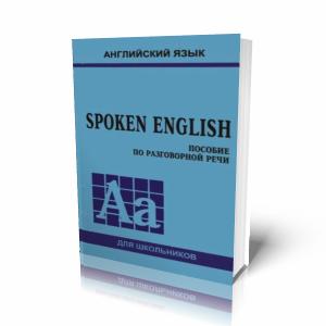 �. ����������� - Spoken English. ������� �� ����������� ����