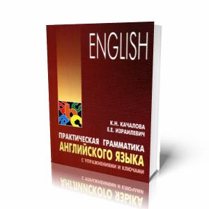 К. Н. Качалова, Е. Е. Израилевич - Практическая грамматика английского языка с упражнениями и ключами