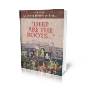 Guryeva Yu. F. - Deep Are the Roots A Concise History of Britain