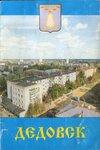 Брошюра про Дедовск, 1995 год