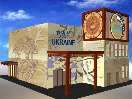 ukraine expo 2010