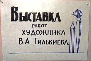 Выставка картин Тилькиева В.А. (1)