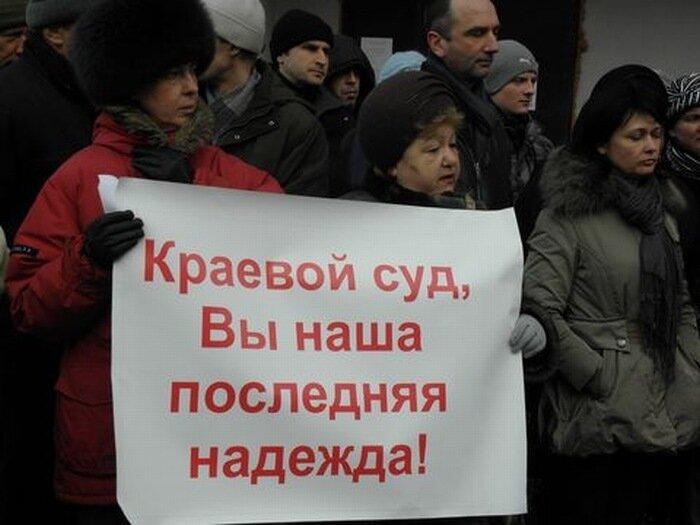 Владивосток,пикет дольщиков