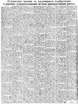Сталинские премии за 1949 г - 5.jpg