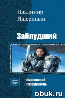 Книга Ящерицын Владимир - Заблудший. Дилогия в одном томе