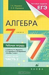 Книга ЕГЭ 2011, Алгебра, 7 класс, Рабочая тетрадь, Часть 2, Муравин Г.К., Муравина О.В., 2011