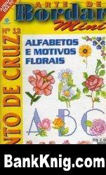 Журнал Arte de Bordar & Ponto Cruz MINI № 12