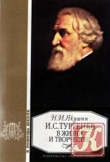 Книга И.С. Тургенев в жизни и творчестве