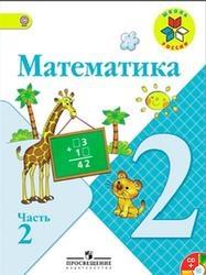 Книга Математика, 2 класс, Часть 2, Моро М.И., Бантова М.А., Бельтюкова Г.В., 2015
