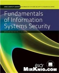 Книга Fundamentals of Information Systems Security