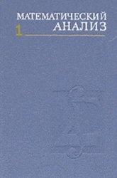 математический анализ, дифференциальное исчисление