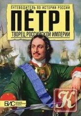 Книга Книга Петр I. Творец Российской Империи